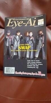 【SMAP】☆Eye-Ai☆2014年12月☆