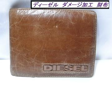 本物確実正規ディーゼル ダメージ加工 2つ折り財布