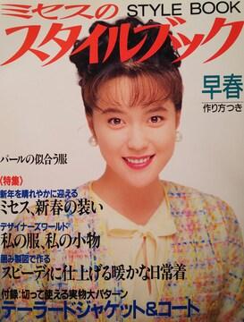 若村麻由美【ミセスのスタイルブック】1993年1月7日号