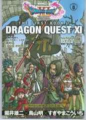 Z『ドラゴンクエスト11』カラー冊子