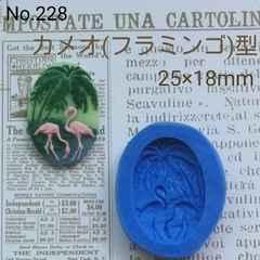 デコ型◆カメオ(フラミンゴ)◆ブルーミックス・レジン・粘土