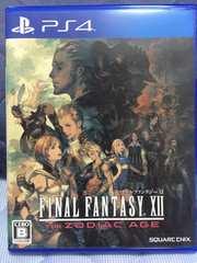 ファイナルファンタジー12 ゾディアックエイジ PS4