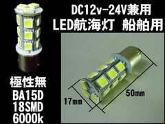 無極性!12v/24v兼用 LED航海灯 バルブ/船舶 LED電球