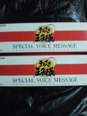 ジャンプ コナミ テニスの王子様 スペシャル ボイス メッセージ コレクション エディション 2