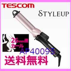 送料無料 新品 カールヘアーアイロン TESCOM STYLEUP TH226(26mm)