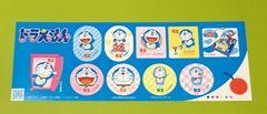 H28. ドラえもん★82円切手 1シート★シール式★