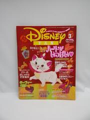 1806 Disney FAN (ディズニーファン) 2007年 03月号