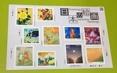 H29. 日本の絵画★82円切手 1シート★シール式