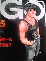 【送料無料】GO 全5巻完結セット《格闘技コミック》