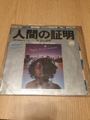 《中古EPレコード》人間の証明/ジョー山中