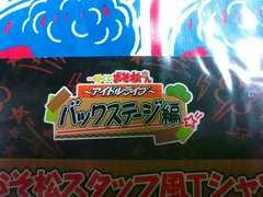 一番くじ おそ松さん アイドルライヴ・バックステージ編・裏方・男L