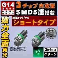 LED G14 BA9S 全方向照射 3チップSMD 5連 グリーン 底面-/側面+ エムトラ