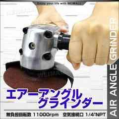 新品★エアーアングルグラインダー 100mm 研磨工具 AIR005-k