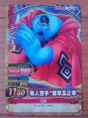 ワンピースベリーマッチ/ダブルジンベエ¥100スタ