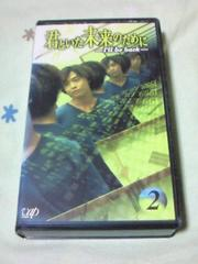 ビデオ 君といた未来のために 第2巻 DVD未発売 堂本剛 仲間由紀恵