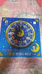 ちびまる子ちゃん☆12星座☆壁掛け時計★ゴールド☆