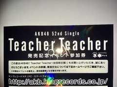 AKB48 Teacher Teacher 全国握手券 参加券 10枚セット