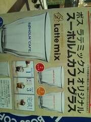 サントリー ボス ホームエスプレッソ ラテミックス 非売品 スーホルムカフェグラス 全3種類コンプ