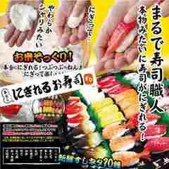 新古品 本当に[にぎれるお寿司]不思議なねんどセット10才以上