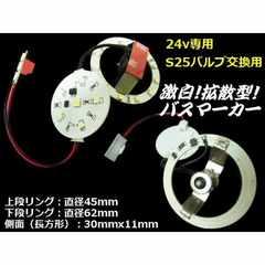 送料無料 24v S25・BA15s/サイドマーカー用/白色 リング型LED