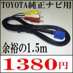 トヨタ純正ナビ用VTRアダプター1.5m/