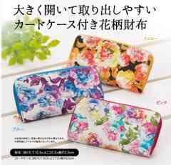 送料無料■新品 カードケース付き長財布 花柄 ピンク