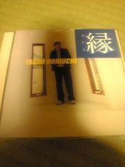 堀内孝雄CD 緑(えにし)帯無し 2004年盤