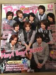 POTATO 2011年2月Hey!Sey!JUMP表紙 切り抜き