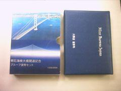 ★☆★明石海峡大橋開通記念プルーフ貨幣セット 1セット★☆★