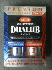 新品KURE オイルシステム デュアルブ 200ml×2本