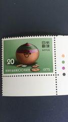 郵便貯金創業100年記念20円切手1枚新品未使用品 カラーマーク付き
