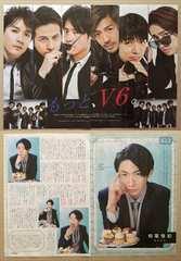 V6 嵐 貴族探偵◆月刊TVnavi 2017年5月号 切り抜き 抜けなし