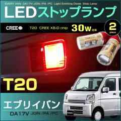 LED テール&ストップランプ エブリイ バン EVERY DA17V 系 T20 ダブル球 CREE