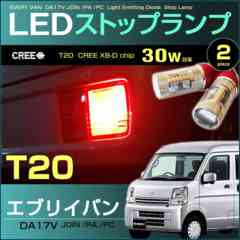 LED テール&ストップランプ エブリイ バン EVERY DA17V