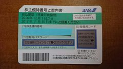 ★ANA株主優待券★(有効期限2017/11/30)