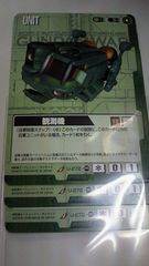 観測機/U-272/緑/3枚セット/ガンダムウォー/GW