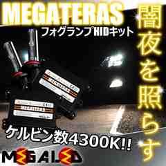Mオク】ムーヴラテL550/560系前期/フォグランプHIDキット/H3/4300K