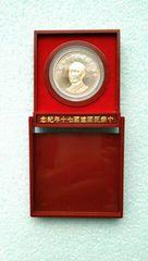 中国記念硬貨《中華民国建国70年記念》蒋介石台湾発行
