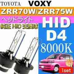 ヴォクシー D4C D4S D4R HIDバルブ35W8000Kバーナー2本 as60558K