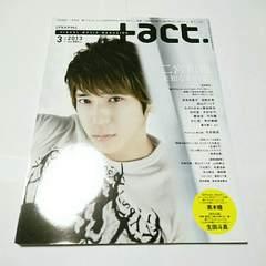 嵐 二宮和也 +act アクト 2013年3月 雑誌  本プラチナデータ