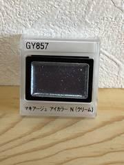 マキアージュアイカラークリームGY857