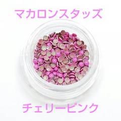 可愛い♪マカロンスタッズ☆チェリーピンク