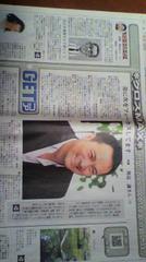 渡辺謙(^^)福岡限定新聞インタビュー貴重レア