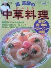 周富輝のかんたん中華料理 ブティック・ムック通巻192号