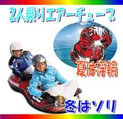 2人乗り用 超大型 エアーチューブ 夏は 浮き輪 ・ 冬は そり