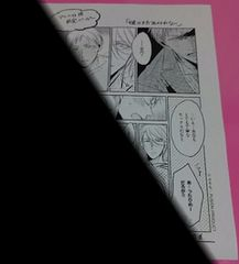 さちも かしこまりました、デスティニー〜Answer〜下 アニメイト特典ペーパー
