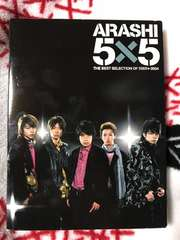 嵐 5×5 THE BEST SELECTION OF  初回限定盤DVD.フォトブック付