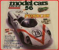 モデルカーズ56号 ポルシェPORSCHEミニカーmodelcars !