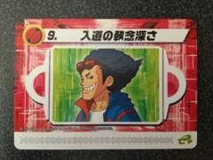 ★ロックマンエグゼ6 改造カード『9.入道の執念深さ』★