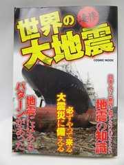 1605 世界の大地震‐必ずやって来る大震災に備える